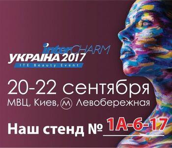Приглашаем на выставку InterCHARM Украина