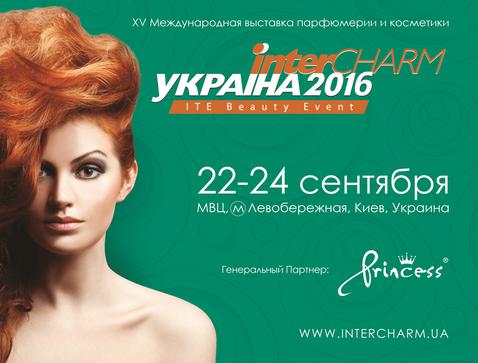 InterCHARM-Украина 2016